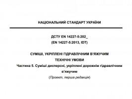 ДСТУ EN 14227-5:202_ (EN 1 4227-5:2013, IDT) «Суміші, укріплені гідравлічним в'яжучим. Технічні умови. Частина 5. Суміші дисперсні, укріплені дорожнім гідравлічним в'яжучим»