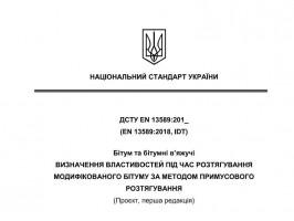ПР ДСТУ EN 13589