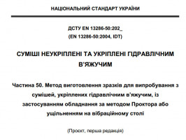 Проєкт ДСТУ EN 13286-50:202Х  (EN 13286-50:2004, IDT)