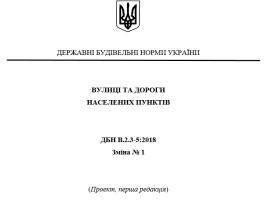 ПРОЄКТ Зміни № 1 до ДБН В.2.3-5:2018 Вулиці та дороги населених пунктів