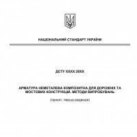 ДСТУ ХХХХ:20ХХ «Арматура неметалева композитна для дорожніх та мостових конструкцій. Методи випробувань»