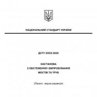 ДСТУ XXXX:202X «Настанова з обстеження і випробування мостів та труб»