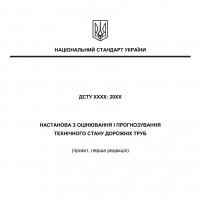 ДСТУ ХХХХ:20ХХ «Настанова з оцінювання і прогнозування технічного стану дорожніх труб»