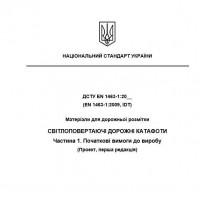 ПР ДСТУ EN 1463-1