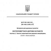 ПР ДСТУ EN 1463-2