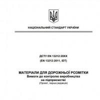ПР ДСТУ EN 13212