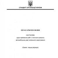 Настанова щодо приймання робіт з поточного ремонту автомобільних доріг загального користування