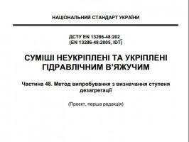 Проєкт ДСТУ EN 13286-48:202Х (EN 13286-48:2005, IDT) «Суміші неукріплені та укріплені гідравлічним в'яжучим. Частина 48. Метод випробування з визначання ступеня дезагрегації»
