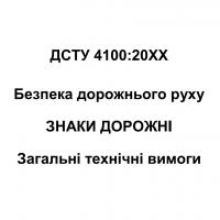 Перша редакція проекту ДСТУ 4100:20ХХ «Безпека дорожнього руху. Знаки дорожні. Загальні технічні вимоги» на заміну ДСТУ 4100-2014