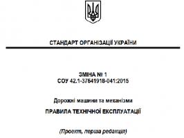 Проєкт Зміни № 1 СОУ 42.1-37641918-041:2015