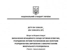 ПР ДСТУ EN 13358