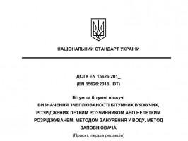 ПР ДСТУ EN 15626