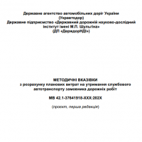 ПРОЄКТ ПЕРШОЇ РЕДАКЦІЇ МЕТОДИЧНИХ ВКАЗІВОК З РОЗРАХУНКУ ПЛАНОВИХ ВИТРАТ НА УТРИМАННЯ СЛУЖБОВОГО АВТОТРАНСПОРТУ ЗАМОВНИКА ДОРОЖНІХ РОБІТ МВ 42.1-37641918-ХХХ:202Х