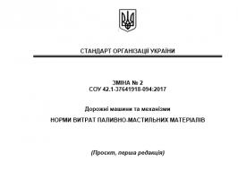 Проєкт Зміни № 2 СОУ 42.1-37641918-094:2017 «Дорожні машини та механізми. Норми витрат паливно-мастильних матеріалів»