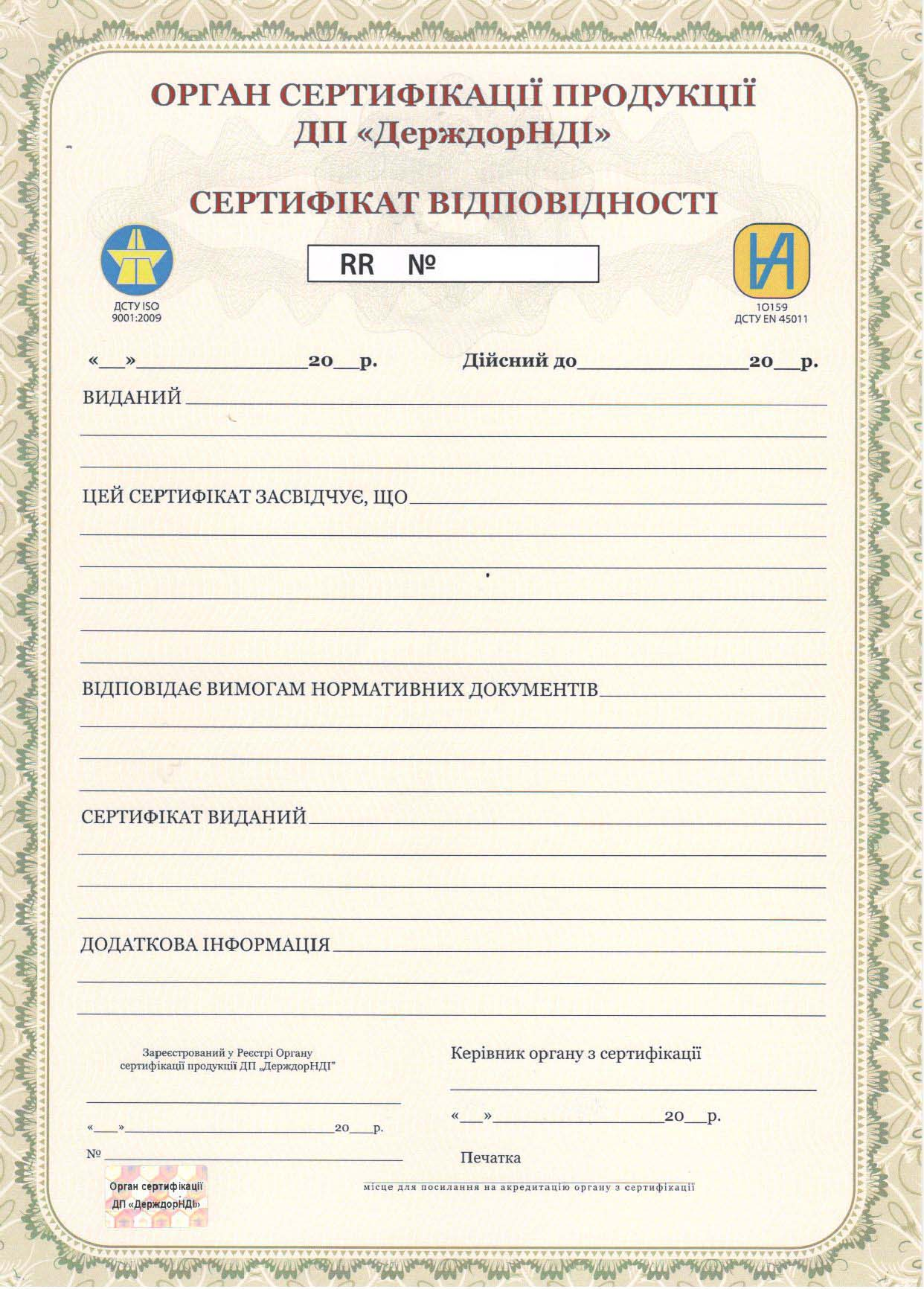 Certificate Of Conformity Form Ibovnathandedecker